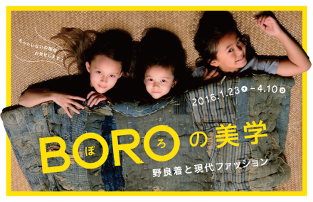 boro_photo012.png